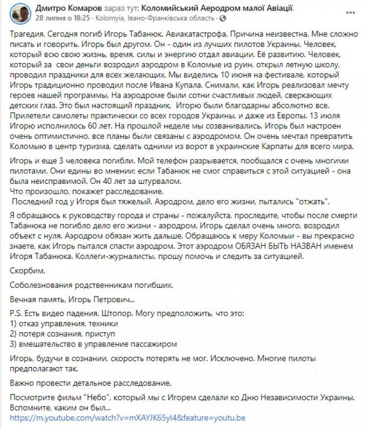Пост Дмитра Комарова про смерть Ігоря Табанюка